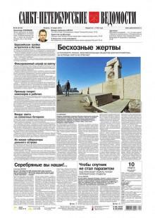 Обложка книги  - Санкт-Петербургские ведомости 40-2015