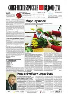 Обложка книги  - Санкт-Петербургские ведомости 39-2015