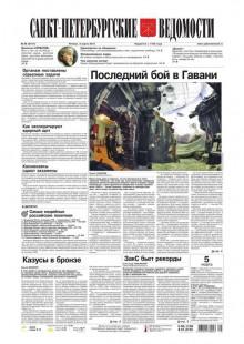 Обложка книги  - Санкт-Петербургские ведомости 38-2015