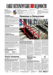 Обложка книги  - Санкт-Петербургские ведомости 37-2015