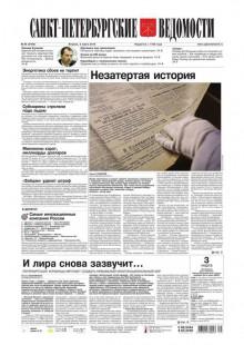 Обложка книги  - Санкт-Петербургские ведомости 36-2015