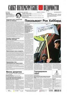 Обложка книги  - Санкт-Петербургские ведомости 35-2015