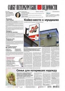 Обложка книги  - Санкт-Петербургские ведомости 34-2015