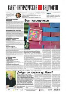 Обложка книги  - Санкт-Петербургские ведомости 30-2015