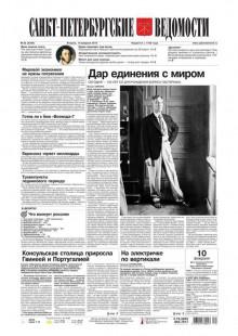 Обложка книги  - Санкт-Петербургские ведомости 22-2015
