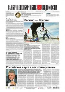 Обложка книги  - Санкт-Петербургские ведомости 20-2015