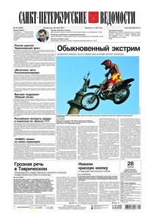 Обложка книги  - Санкт-Петербургские ведомости 137-2014