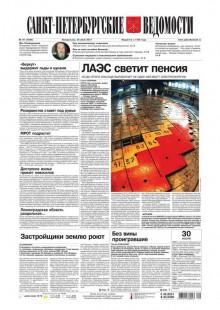 Обложка книги  - Санкт-Петербургские ведомости 117-2014