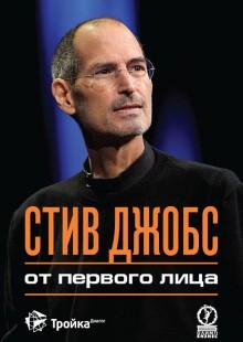 Обложка книги  - Стив Джобс. От первого лица