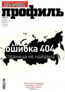 Обложка книги  - Профиль 35-2014