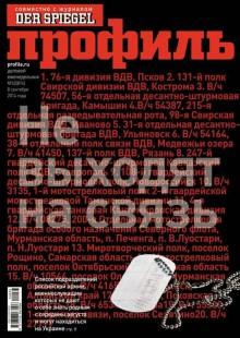 Обложка книги  - Профиль 33-2014