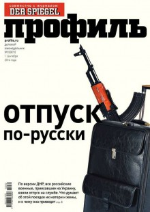 Обложка книги  - Профиль 32-2014