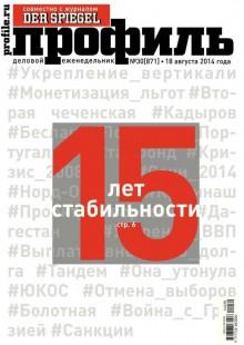 Обложка книги  - Профиль 30-2014