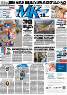Обложка книги  - МК Московский комсомолец 101-2015