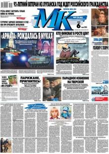Обложка книги  - МК Московский комсомолец 91-2015