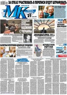 Обложка книги  - МК Московский комсомолец 82-2015