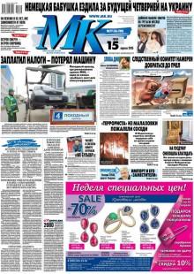 Обложка книги  - МК Московский комсомолец 77-2015