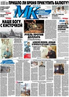 Обложка книги  - МК Московский комсомолец 74-2015
