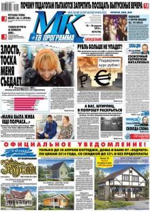 Обложка книги  - МК Московский комсомолец 73-2015