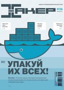 Обложка книги  - Журнал «Хакер» №05/2015