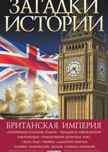 Обложка книги  - Британская империя