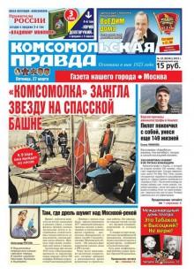 Обложка книги  - Комсомольская Правда. Москва 33-2015