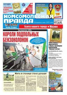 Обложка книги  - Комсомольская Правда. Москва 32ч