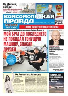 Обложка книги  - Комсомольская Правда. Москва 32-2015