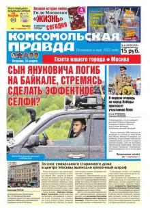 Обложка книги  - Комсомольская Правда. Москва 31-2015