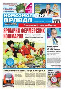 Обложка книги  - Комсомольская Правда. Москва 31п