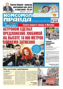 Обложка книги  - Комсомольская Правда. Москва 31с