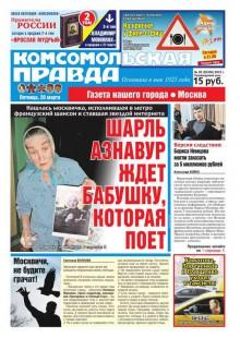 Обложка книги  - Комсомольская Правда. Москва 30-2015
