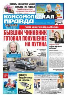 Обложка книги  - Комсомольская Правда. Москва 29-2015