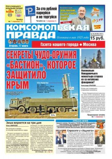 Обложка книги  - Комсомольская Правда. Москва 28-2015