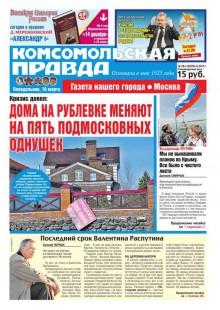 Обложка книги  - Комсомольская Правда. Москва 28п-2015