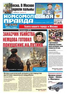 Обложка книги  - Комсомольская Правда. Москва 28с