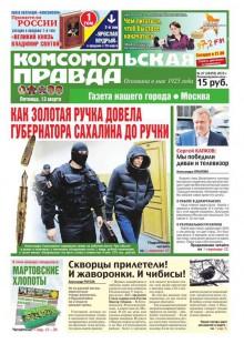 Обложка книги  - Комсомольская Правда. Москва 27-2015