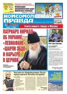 Обложка книги  - Комсомольская Правда. Москва 26-2015