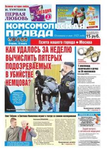 Обложка книги  - Комсомольская Правда. Москва 25-2015