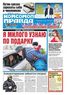 Обложка книги  - Комсомольская Правда. Москва 25с