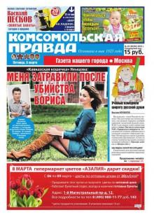 Обложка книги  - Комсомольская Правда. Москва 24-2015