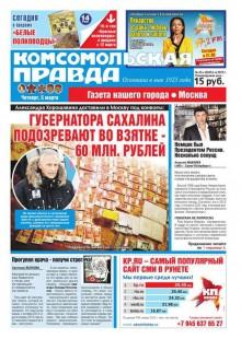 Обложка книги  - Комсомольская Правда. Москва 23ч
