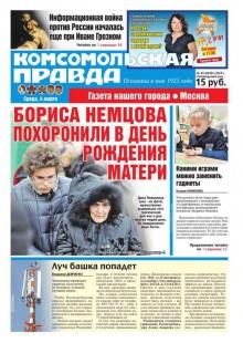 Обложка книги  - Комсомольская Правда. Москва 23-2015
