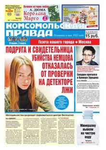 Обложка книги  - Комсомольская Правда. Москва 22-2015