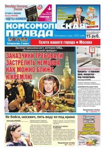 Обложка книги  - Комсомольская Правда. Москва 22п