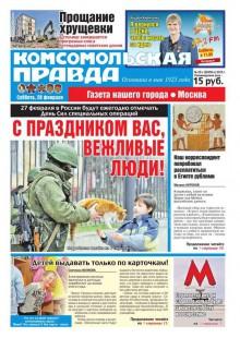 Обложка книги  - Комсомольская Правда. Москва 22с