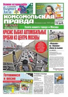 Обложка книги  - Комсомольская Правда. Москва 21-2015