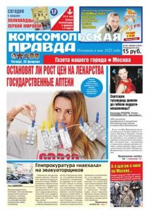 Обложка книги  - Комсомольская Правда. Москва 20ч