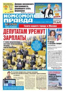 Обложка книги  - Комсомольская Правда. Москва 20-2015