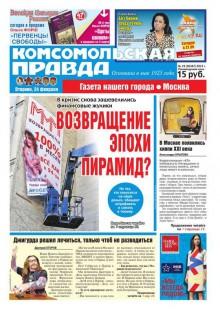 Обложка книги  - Комсомольская Правда. Москва 19-2015